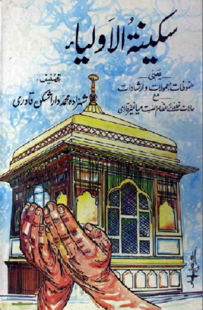 Sakinat Ul Auliya Urdu By Dara Shikoh Pdf