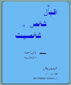 Iqbal Shakhs Aur Shakhsiyat By Naseema Masood Pdf