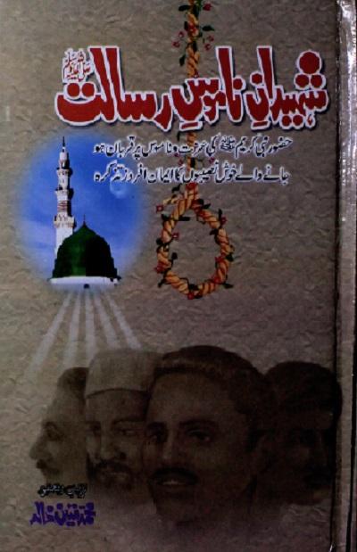 Shaheedan e Namoos e Risalat By Muhammad Mateen Khalid