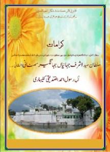 Karamat e Ashraf Jahangir Simnani Pdf