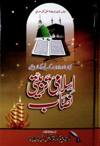 Islami Tarbiyati Nisab By Maulana Ghulam Murtaza Pdf