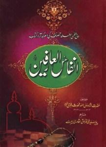 Anfas Ul Arifeen Urdu By Shah Waliullah Dehlvi Pdf