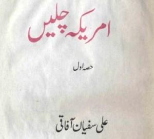 America Chalain Safarnama By Ali Sufyan Afaqi Pdf