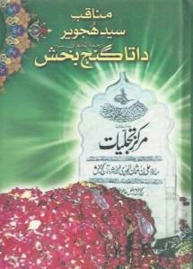 Manaqib Syed e Hajver By Raja Rasheed Mehmood Pdf
