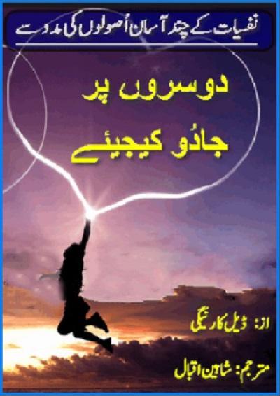 Doosron Par Jadoo Kijiye By Dale Carnegie Pdf Free