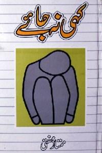 Kahi Na Jae By Mumtaz Mufti Pdf Free