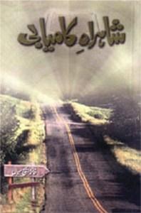 Shahrah e Kamyabi By Faiz H Sial Pdf Free