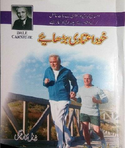 Khud Aitmadi Barhayay By Dale Carnegie Pdf