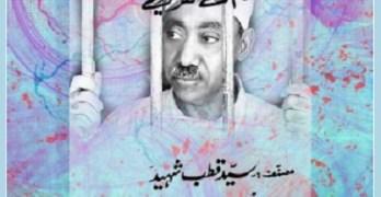 Jada O Manzil Urdu Biography By Syed Qutb Shaheed Pdf