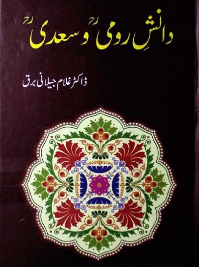 Danish e Rumi O Saadi By Dr Ghulam Jilani Barq Pdf