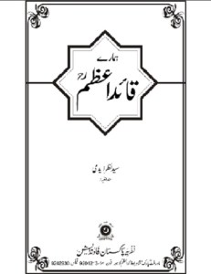 Hamaray Quaid e Azam By Syed Nazar Zaidi Pdf