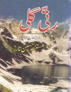 Ratti Gali By Mustansar Hussain Tarar Pdf