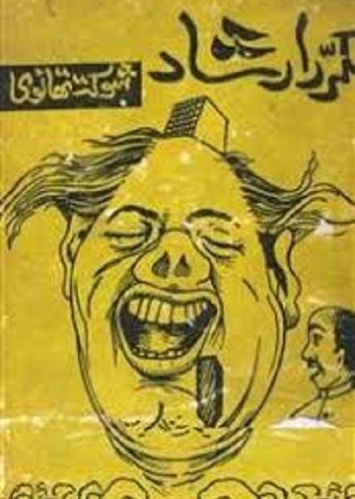 Mukarrar Irshad By Shaukat Thanvi Pdf Download