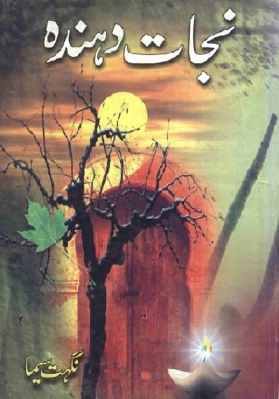 Nijat Dahinda Novel By Nighat Seema Pdf