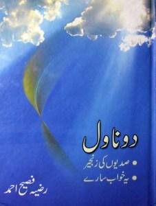Sadiyon Ki Zanjeer & Ye Khawab Saray By Razia Fasih Ahmad