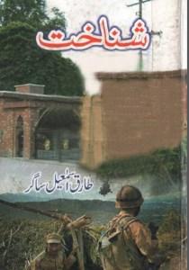 Shanakhat Novel By Tariq Ismail Sagar Pdf