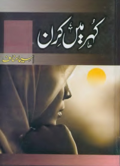 Kuhar Mein Kiran Novel By Seema Munaf Pdf Free