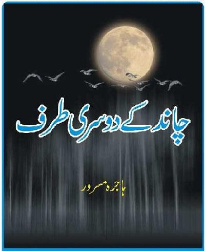 Chand Ke Doosri Taraf By Hajra Masroor Pdf