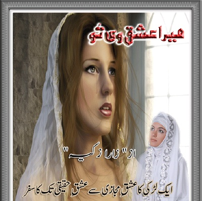 Mera Ishq Vi Tu By Zara Zakia Pdf