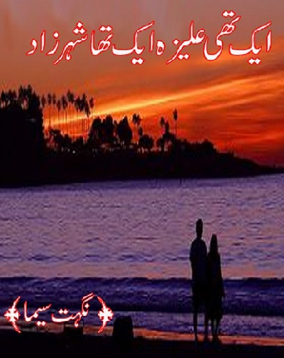 Aik Thi Aleeza Aik Tha Sheharzad By Nighat Seema Pdf