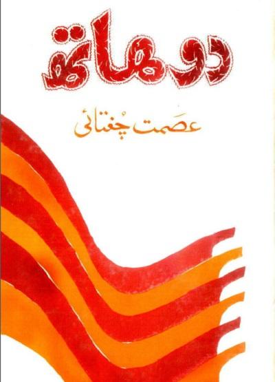 Do Hath Afsanay By Ismat Chughtai Pdf
