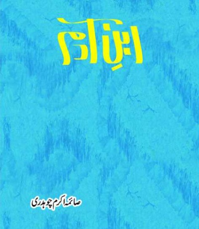 Ibne Adam Novel By Saima Akram Chaudhry Pdf