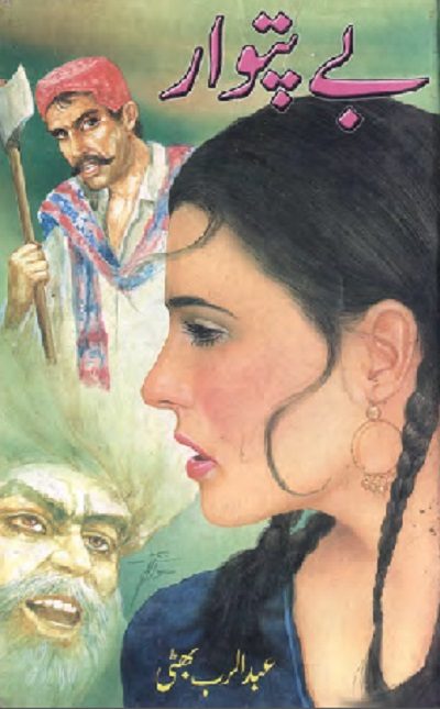 Bay Patwar Novel By Dr Abdul Rab Bhatti Pdf Free