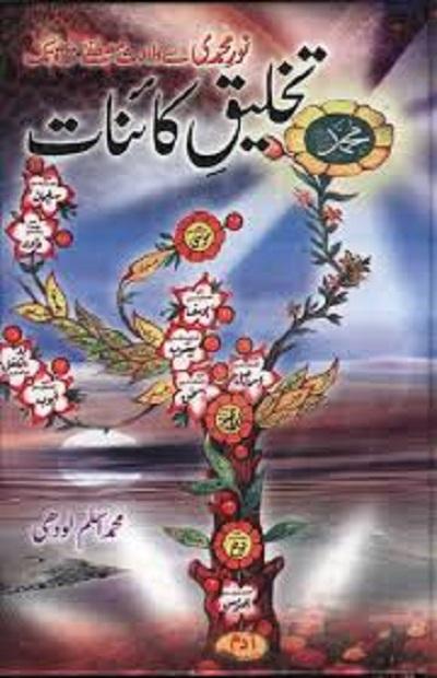 Takhleeq e Kainat By Aslam Lodhi Pdf Free