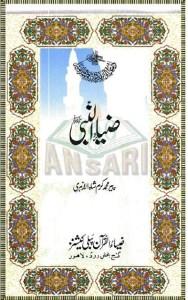 Zia Un Nabi Urdu By Pir Karam Shah Pdf Downlaod