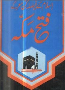 Fatah Makkah Urdu By Allama Muhammad Ahmad Bashmail