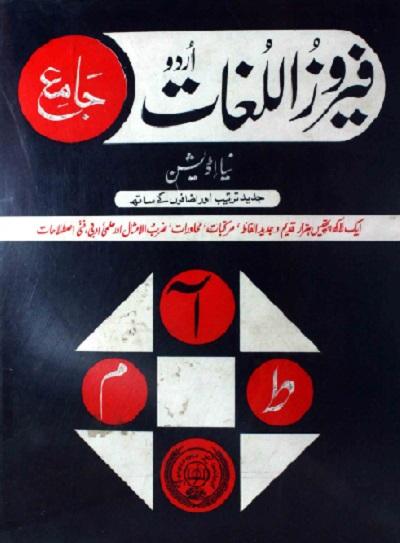 Feroz Ul Lughat Urdu To Urdu By Molvi Feroz Ud Din Pdf