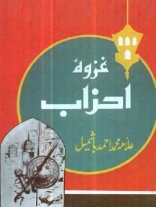 Ghazwa e Ahzab By Allama Muhammad Ahmad Bashmail Pdf