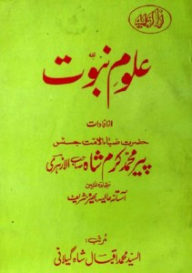Uloom e Nabuwat By Peer Karam Shah Alazhari Pdf