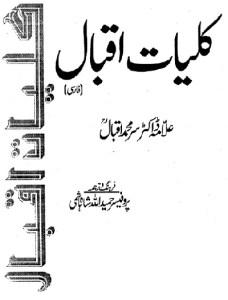 Kulliyat e Iqbal Farsi With Urdu By Allama Iqbal Pdf