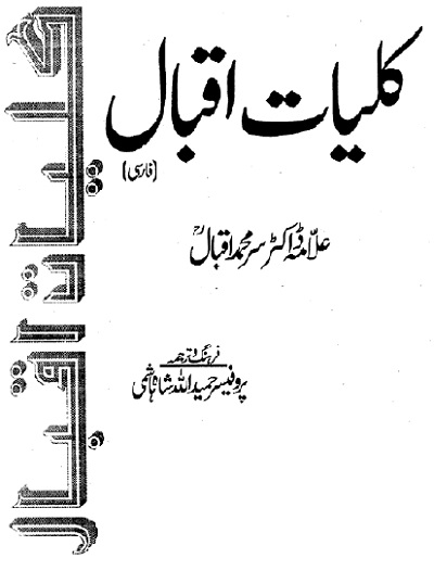 Kulliyat e Iqbal Farsi With Urdu By Allama Iqbal Pdf