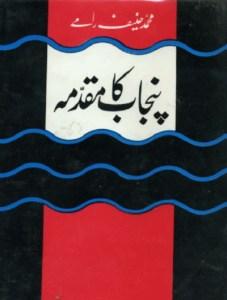 Punjab Ka Muqadma By Muhammad Hanif Ramay Pdf