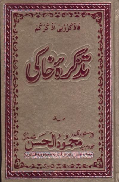 Tazkira e Khaki By Mehmood Ul Hassan Shah Khaki Pdf