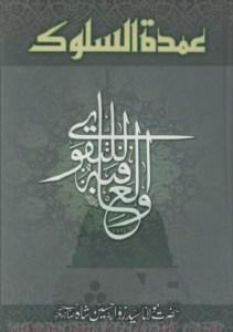 Umdat Us Sulook By Syed Zawwar Hussain Shah Pdf