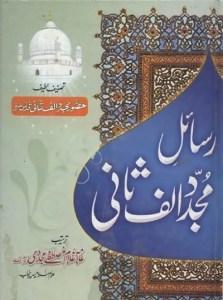 Risael Mujaddid Alf Sani By Ghulam Mustafa Mujaddidi Pdf