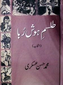 Talism e Hoshruba By Muhammad Hassan Askari Pdf