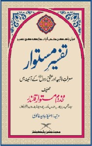 Tafseer e Mastwar By Syed Mehmood Ul Hassan Khaki