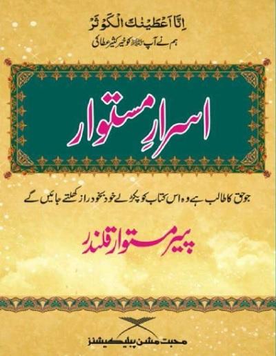 Israr e Mastwar By Syed Mehmood Ul Hassan Khaki Pdf