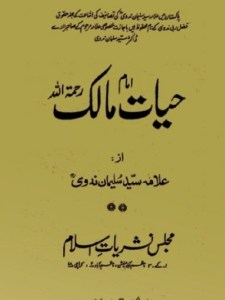 Hayat e Imam Malik By Syed Sulaiman Nadvi Pdf