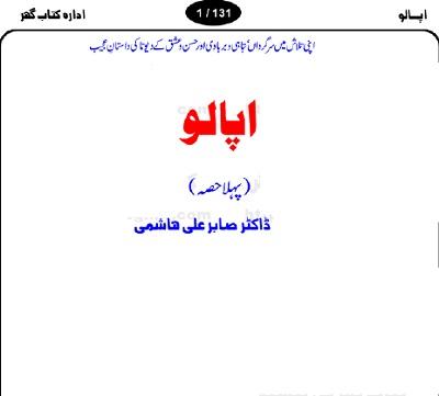 Apollo Novel Complete By Dr Sabir Ali Hashmi Pdf
