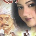 Ilzam Novel Urdu By MA Rahat Pdf