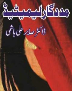 Madadgar Limited Novel By Dr Sabir Ali Hashmi Pdf
