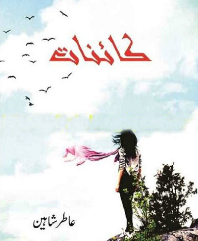 Kainat Novel By Aatir Shaheen Pdf