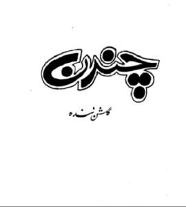 Chandan Novel By Gulshan Nanda Pdf