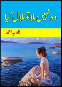Woh Nahi Mila Tou Malal Kya By Nadia Ahmad Pdf
