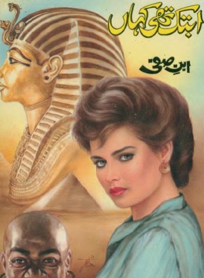 Series pdf safi faridi ibne